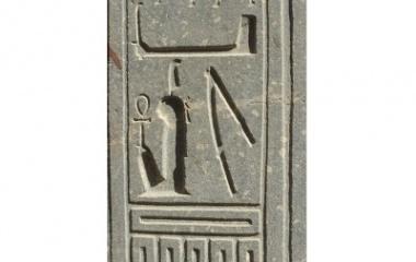 Hieroglyph of Maat