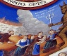 Antichrist Painting, Macedonia